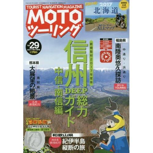 MOTOツーリング 2017年 07 月号 [雑誌]