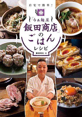 「らぁ麺屋 飯田商店」のごはんレシピ 自宅で簡単!