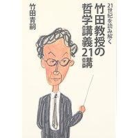 竹田教授の哲学講義21講―21世紀を読み解く