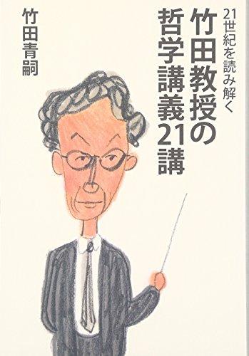 竹田教授の哲学講義21講―21世紀を読み解くの詳細を見る