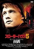 スローターハウス5[DVD]
