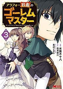 アラフォー社畜のゴーレムマスター(コミック) : 3 (モンスターコミックス)