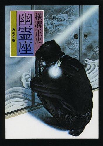 幽霊座 「金田一耕助」シリーズ (角川文庫)の詳細を見る