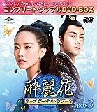 酔麗花~エターナル・ラブ~ BOX3(コンプリート・シンプルDVD‐BOX5,000円シリーズ)(期間限定生産)