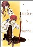 Dear 5 (ガンガンWINGコミックス)