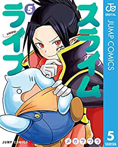 スライムライフ 5 (ジャンプコミックスDIGITAL)