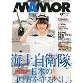 MAMOR (マモル) 2012年 09月号 [雑誌]