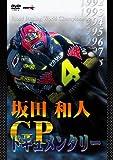 坂田和人 GPドキュメンタリー [DVD]