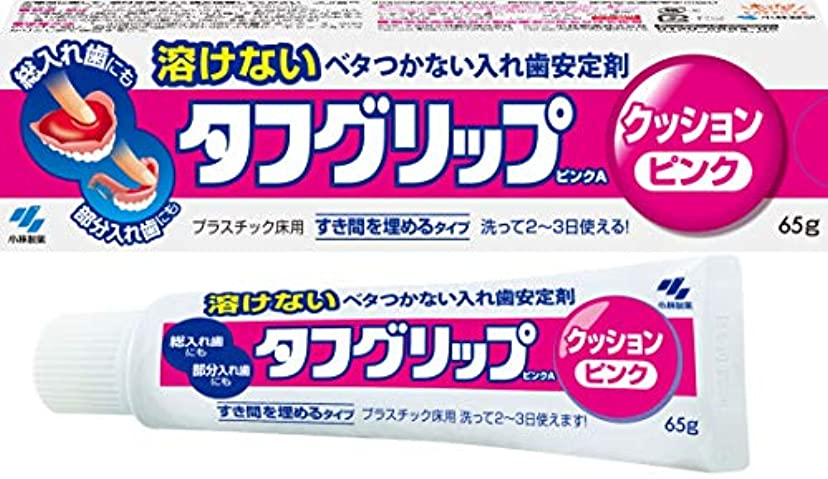 助けになる交換可能苦しみタフグリップクッション ピンク 入れ歯安定剤(総入れ歯?部分入れ歯) 65g