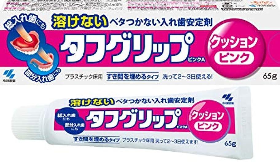 美人静かなできればタフグリップクッション ピンク 入れ歯安定剤(総入れ歯?部分入れ歯) 65g