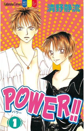 POWER!!(1) (別冊フレンドコミックス)