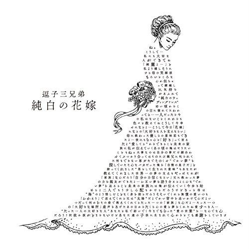 【愛言葉】逗子三兄弟のPVに関係したジンクスとは?結婚式でも人気のプロポーズソングの歌詞を解説の画像