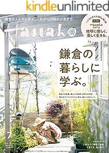 Hanako(ハナコ) 2020年 7月号 [鎌倉の暮らしに学ぶ。] [雑誌]