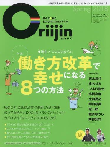 ダイヤモンドセレクト 2018年 05 月号 「Oriijin(オリイジン) Spring 2018」[雑誌] (多様性×ココロスタイル=「働き方改革」で幸せになる8つの方法)