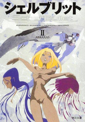 シェルブリット II ABRAXAS (角川文庫)の詳細を見る