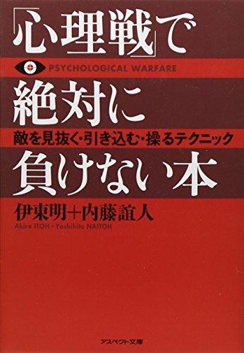 「心理戦」で絶対に負けない本(文庫) 敵を見抜く・引き込む・操るテクニック