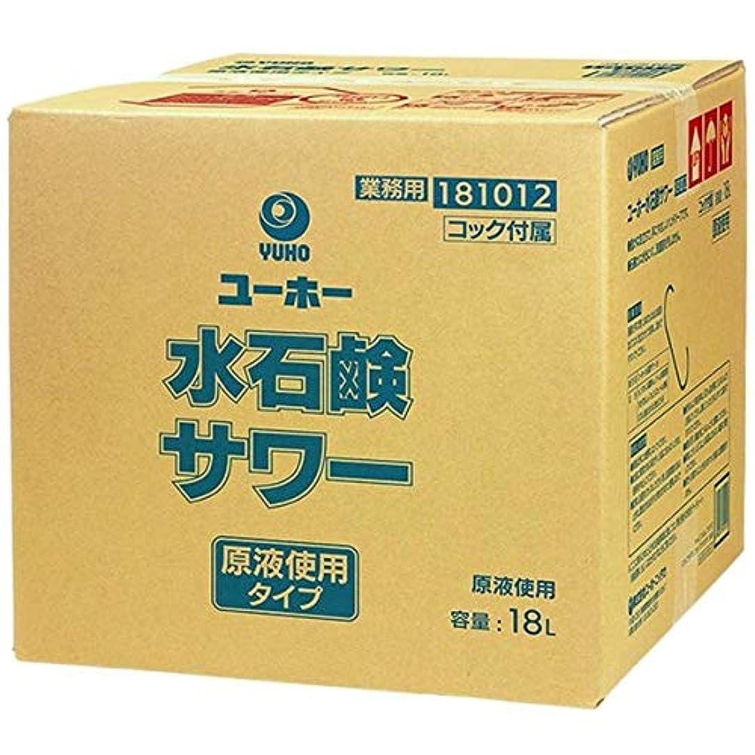 石鹸些細大量業務用 ハンドソープ 水石鹸サワー 原液タイプ 18L 181011 (希釈しないで使用できる原液タイプのハンドソープ)