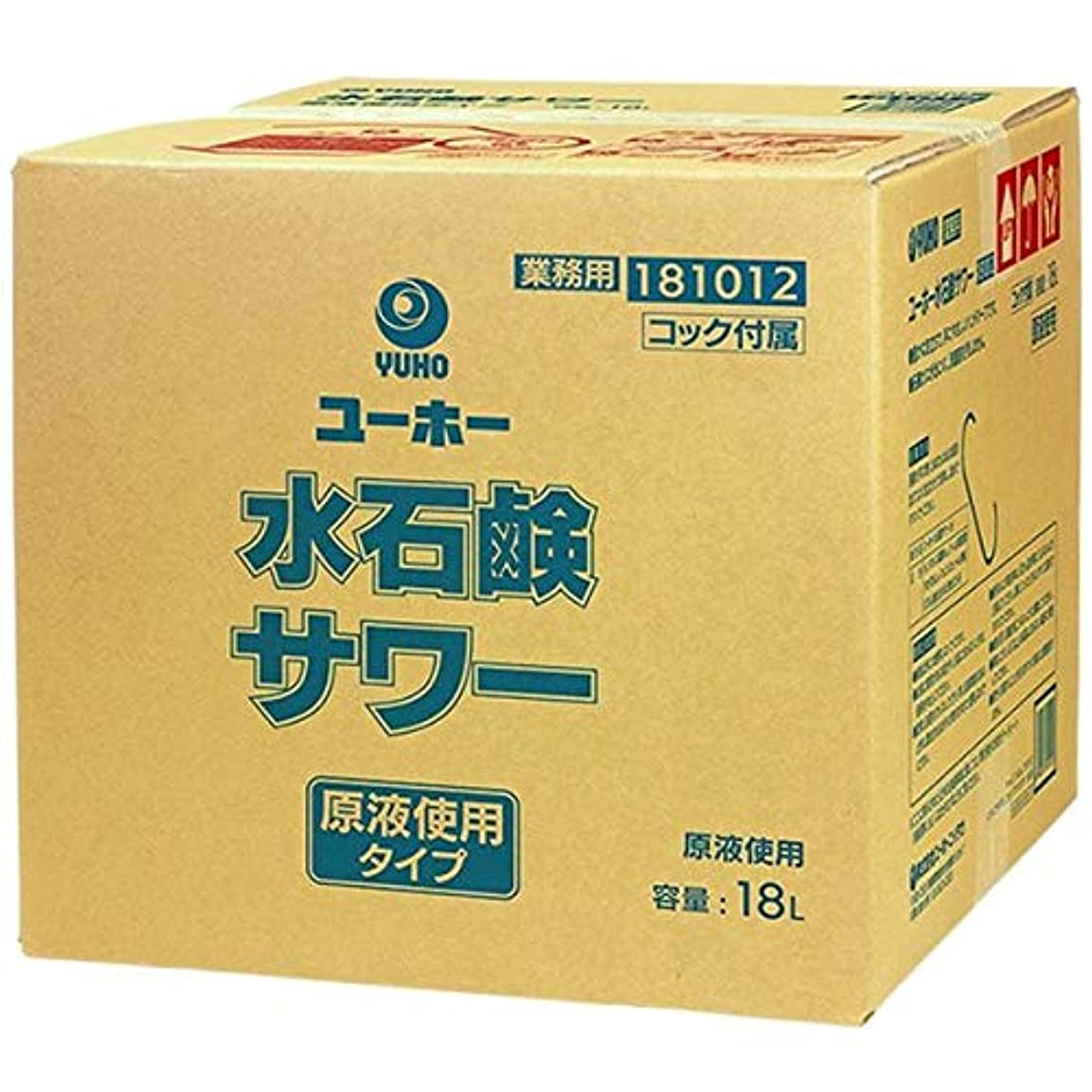 反対弁護どんなときも業務用 ハンドソープ 水石鹸サワー 原液タイプ 18L 181011 (希釈しないで使用できる原液タイプのハンドソープ)