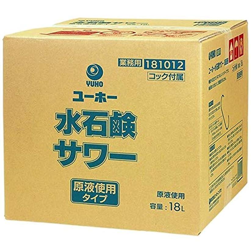 中間乳飲料業務用 ハンドソープ 水石鹸サワー 原液タイプ 18L 181011 (希釈しないで使用できる原液タイプのハンドソープ)