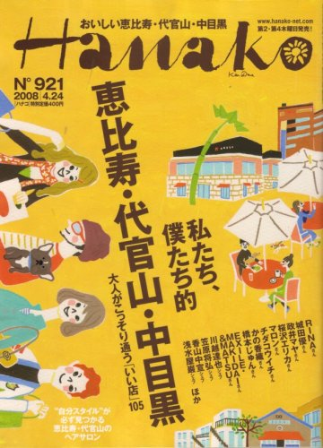 Hanako (ハナコ) 2008年 4/24号 [雑誌]