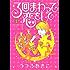 3回まわって恋をして(1) (Kissコミックス)