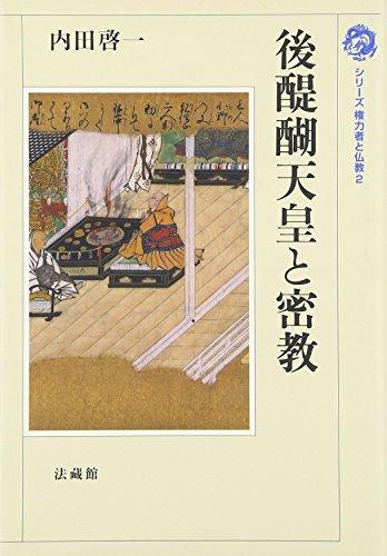 後醍醐天皇と密教 (シリーズ権力者と仏教)