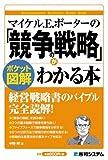 マイケル.E.ポーターの「競争の戦略」がわかる本 (Shuwasystem business guide book)