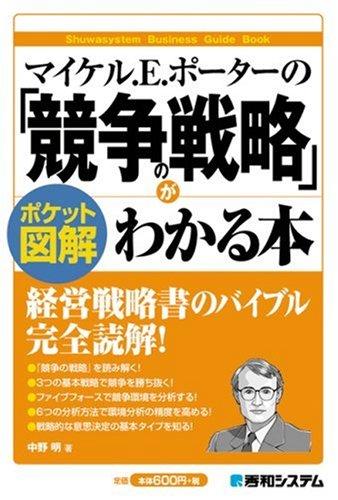 マイケル.E.ポーターの「競争の戦略」がわかる本 (Shuwasystem business guide book)の詳細を見る