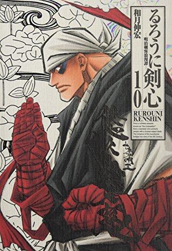 るろうに剣心―明治剣客浪漫譚 (10) (ジャンプ・コミックス)の詳細を見る