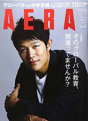 AERA 2015年 11/9 号 [雑誌]の詳細を見る