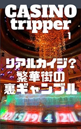 カジノ・トリッパー 第1号 特集:リアルカイジ? 繁華街の裏ギャンブル