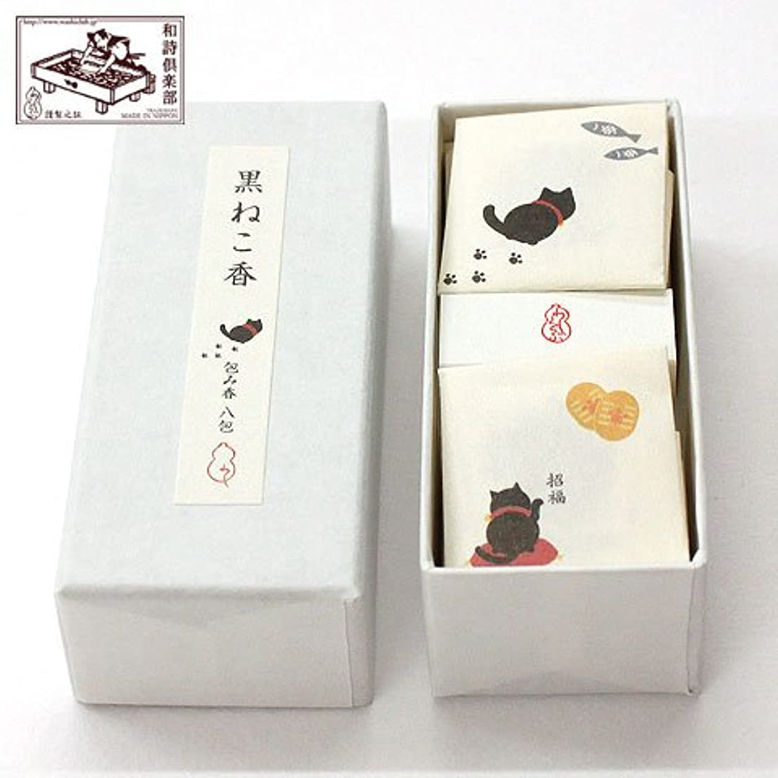 達成可能の慈悲で食べる文香包み香黒ねこ香 (TU-001)和詩倶楽部