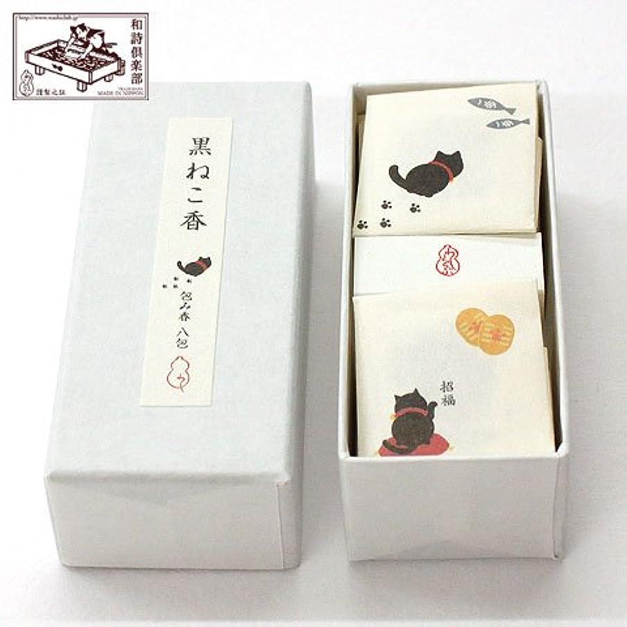 猫背粗い面文香包み香黒ねこ香 (TU-001)和詩倶楽部