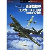 西部戦線のユンカースJu88―爆撃航空団の戦歴 (オスプレイ軍用機シリーズ)