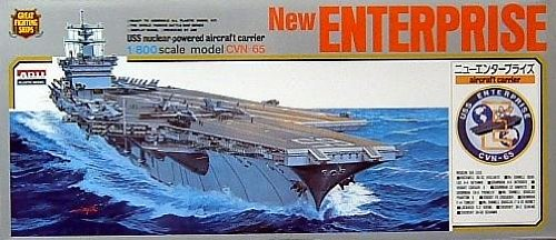 1/800 戦艦 空母 No.3 空母 エンタープライズ