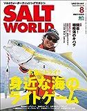 SALT WORLD(ソルトワールド) 2016年8月号 Vol.119[雑誌]