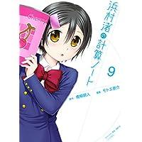 浜村渚の計算ノート(9) (シリウスコミックス)