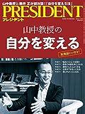 PRESIDENT (プレジデント) 2018年7/16号(山中教授の自分を変える)