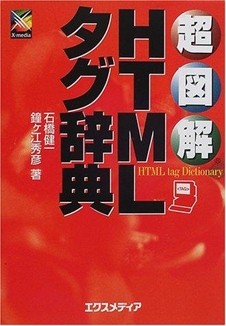 超図解 HTMLタグ辞典 (超図解シリーズ)の詳細を見る