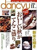 dancyu (ダンチュウ) 2006年 11月号 [雑誌]