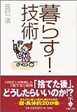 「暮らす!」技術 (宝島社文庫)
