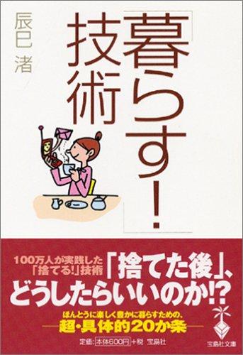 「暮らす!」技術 (宝島社文庫)の詳細を見る