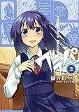 ブラパ THE BLACK PARADE(2)(完) (ヤングガンガンコミックス)