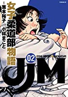 JJM 女子柔道部物語(2) (イブニングKC)