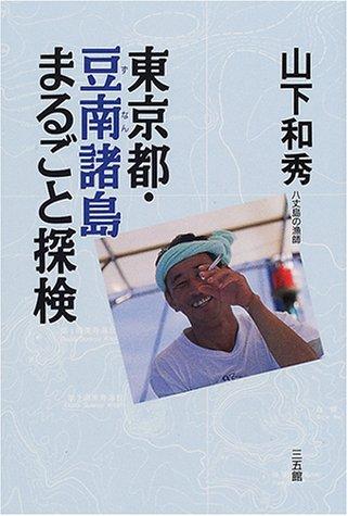 東京都・豆南諸島まるごと探検の詳細を見る