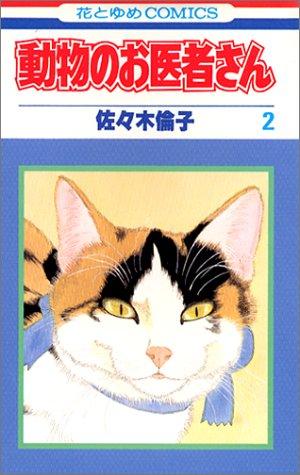 動物のお医者さん (2) (花とゆめCOMICS)の詳細を見る