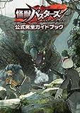 怪獣バスターズ 公式完全ガイドブック