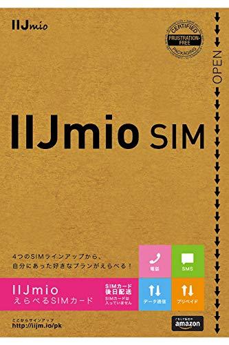 【IIJmio】大容量オプションを契約している25歳以下に30GBのデータ量を無償提供
