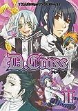 D.Cross 2 (プリモコミックスシリーズ)