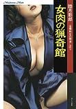 女肉の猟奇館―淫猥熟女の精液しぼり  / 睦月 影郎 のシリーズ情報を見る
